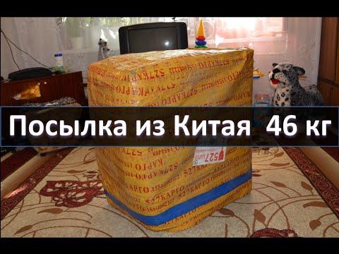 видео: Большая посылка из Китая 46 кг. Распаковка.