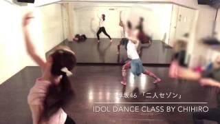 ダンススクールカーネリアンのレッスン動画です。 目的別レッスン - アイドルクラス 2017/4/17 ダンススクールカーネリアンでは、ダンスを通じて「なりたい自分を実現する」こと ...
