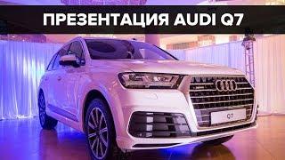 Элегантная презентация новенькой Audi Q7