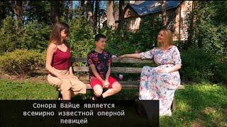 ПРОФЕССИЯ - ОПЕРНАЯ ПЕВИЦА SONORA VAICE.