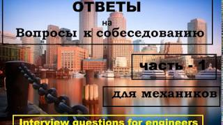 МОРСКОЙ АНГЛИЙСКИЙ - ОТВЕТЫ на СОБЕСЕДОВАНИЕ для МЕХАНИКОВ  (часть - 1)