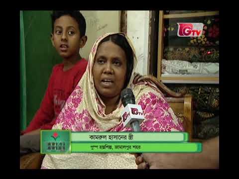 Amar Desh Amar Gram Jamalpur E-shop with Gazi Television (GTV)