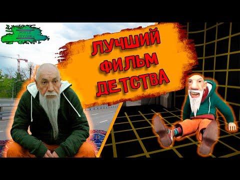 Хоттабыч 2006 - ОБЗОР ФИЛЬМА - РЕТРО REVIEW #1