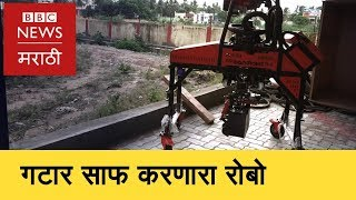Sewage Cleaner Robot of Kerala । गटार सफाई करणारा केरळचा रोबो (BBC News Marathi)