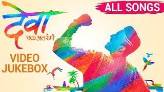 Deva Ek Atrangee All Songs | Jukebox | Amitraj | Ankush Chaudhari, Tejaswini & Spruha