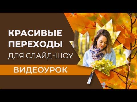 🍂 Осенние переходы для слайд-шоу: мастер-класс