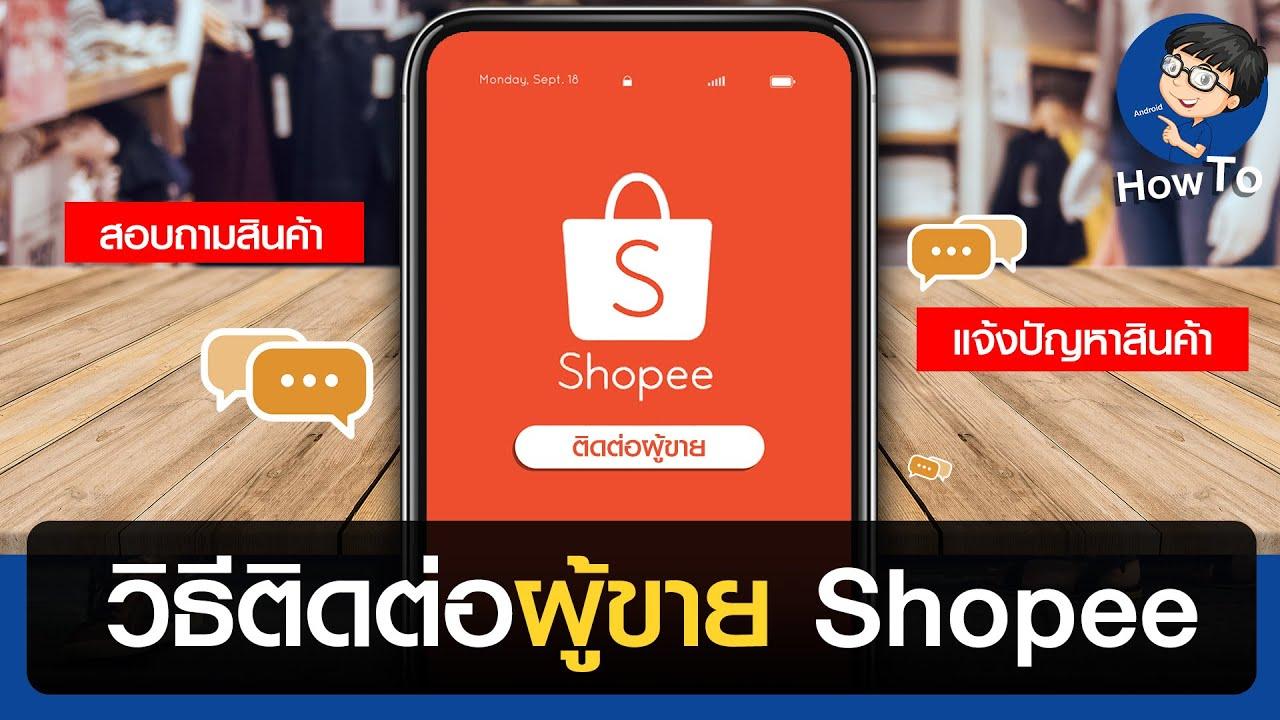 Shopee ติดต่อผู้ขาย ทำแบบนี้!