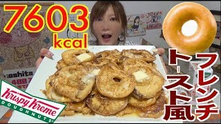 High Calorie Melty Brle French Toast Donuts 24 Krispy Kreme Using 18 Eggs 7603kcalUse CC