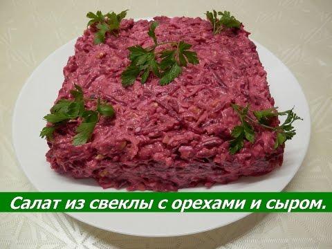 Салат из свеклы с орехами и сыром | Простой рецепт на Праздничный стол