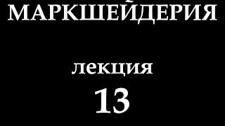 Маркшейдерия Лекция 13 Безопасность горных работ(, 2014-07-16T08:50:14.000Z)