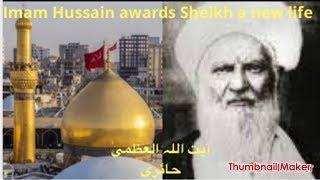 Grand Ayatollah Haeri gets a new life.  | Imam Hussain (AS) and Fuqaha |