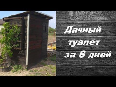 Дачный туалет за 6 дней дешево своими руками
