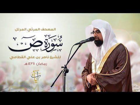 Image Description of : سورة ص   المصحف المرئي للشيخ ناصر القطامي من رمضان ١٤٣٨هـ   Surah-Sad