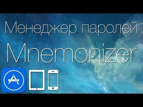 Как хранить пароли и коды на iPhone и iPad с приложением Mnemonizer