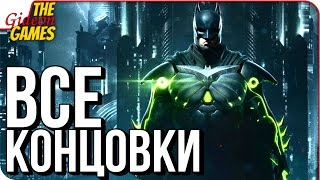 INJUSTICE 2 ➤ ФИНАЛ \ ВСЕ КОНЦОВКИ