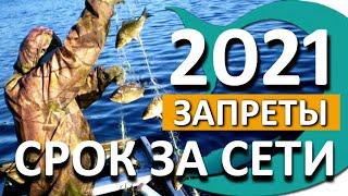 Запрет на сети в 2021 КОГО ОН КОСНЕТСЯ Новый закон Рыбалка с Deki Orka