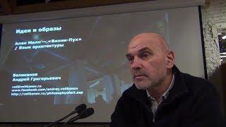 Андрей Великанов. Начало 21-й лекции курса 2017-18