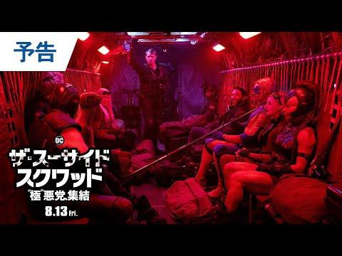 """映画『ザ・スーサイド・スクワッド """"極""""悪党、集結』予告(フル尺ver.)2021年夏公開!"""