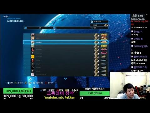 2018-09-18 MBC Tekken(엠아재)의 실시간 철권7(pc) 스트리밍(tekken7,스팀)