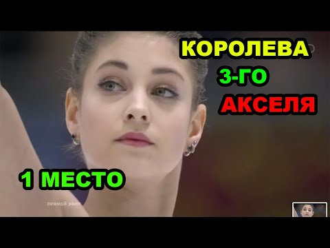 ВЫНЕСЛИ ВСЕХ, Косторная, Щербакова, Трусова КП Чемпионат ЕВРОПЫ 2020.