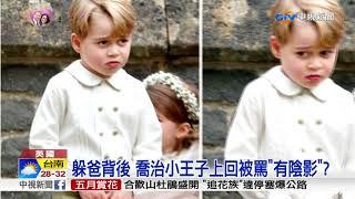 參加叔叔婚禮 小公主夏綠蒂萌翻全球│中視新聞 20180520