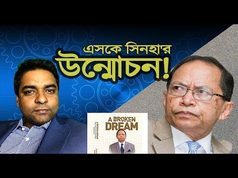 SK SINHA: কি লিখেছেন, কি বলেছেন? Bangladesh SK Sinha II Live Shahed Alam