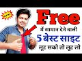 Free products | How to get free products from Banggood  | 5 best sites for free Shopping | Tech done
