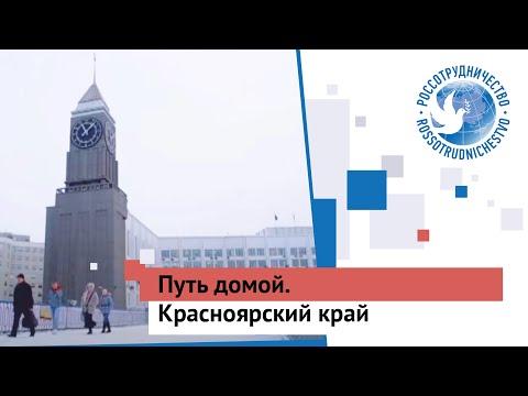 """""""Путь домой"""". Красноярский край"""