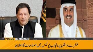 Public News Headlines   03:00 PM   21 January 2019