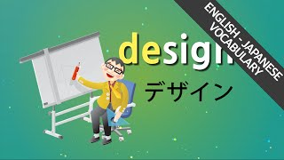 Learn Japanese vocabulary with songs! | English to Japanese, Japanese to English (16/40)