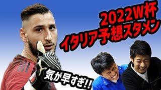 気が早すぎ!2022年カタールW杯イタリア代表 取り扱い説明書