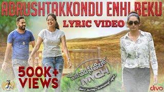 Adrushtakkondu Lyric | MMCH | Ragini Dwivedi, Meghana Raj | Kailash Kher | SridharV Sambhram