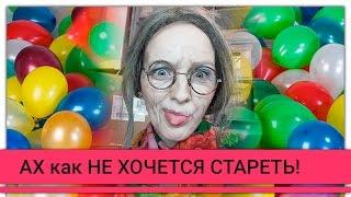 Ах как не хочется стареть. С днем рождения 29 лет моей Надюше. А душа не стареет!