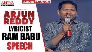Lyricist Ram Babu Speech @ Arjun Reddy Audio Launch || Vijay Devarakonda || Shalini