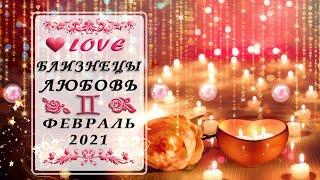 ♊БЛИЗНЕЦЫ ЛЮБОВЬ ФЕВРАЛЬ 2021 таро прогноз