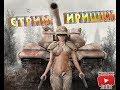 СТРИМ🔥World of Tanks🔥🔥ДЕВУШКА В ИГРЕ👑The girl in the game. Stream