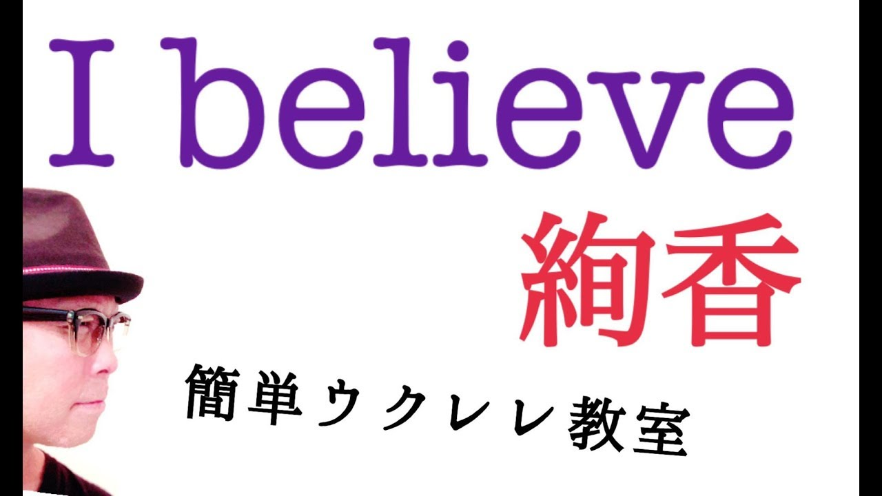 I believe / 絢香【ウクレレ 超かんたん版 コード&レッスン付】GAZZLELE
