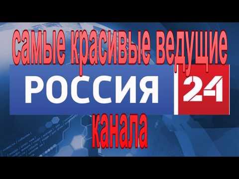 Самые красивые ведущие канала Россия