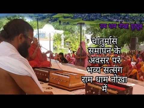 चातुर्मास समापन के अवसर पर भव्य सत्संग राम धाम नोखा में (10-09-19)