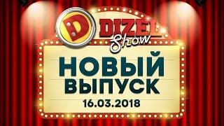 Дизель Шоу - 43 полный выпуск от 16.03.2018 | ЮМОР ICTV