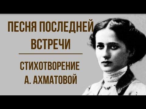 «Песня последней встречи» А. Ахматова. Анализ стихотворения