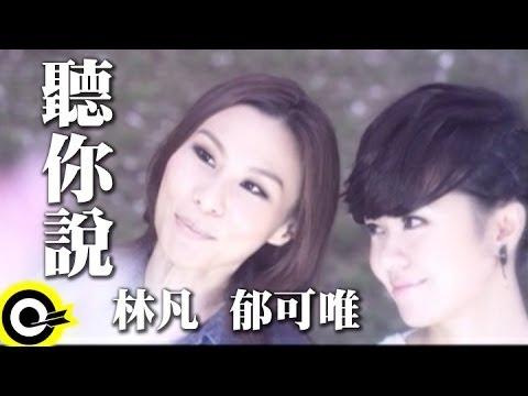 郁可唯 Yisa Yu&林凡 Freya Lim【聽你說】Official Music Video