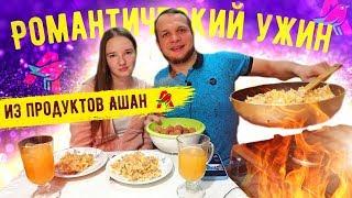 Романтический Мажор Ужин за 700 рублей из продуктов Ашан