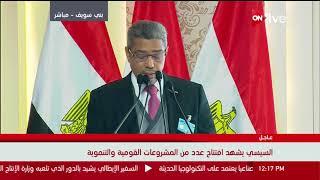 """تحية من الرئيس """"السيسي"""" لرئيس مجموعة شركات """"العربي"""" - E3lam.Org"""