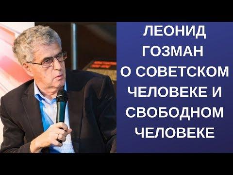 Леонид Гозман: Моя сверхзадача - помочь человеку осознать, что он свободен