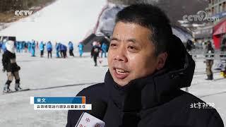 [北京2022]云顶赛区严寒中迎来倒计时400天|体坛风云 - YouTube