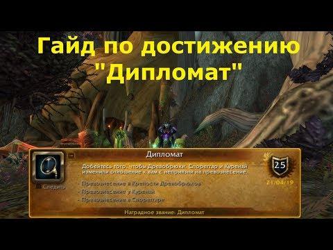 """Быстрое получение достижения """"Дипломат"""" в World of Warcraft"""