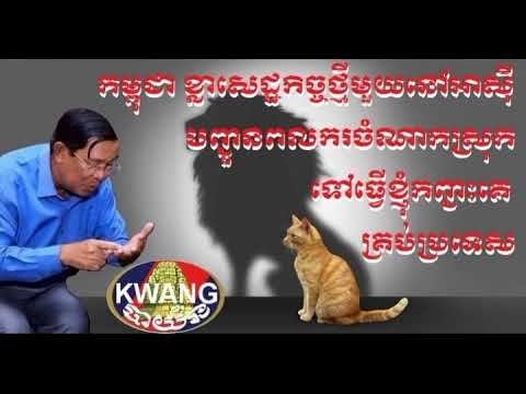 cambodia hot news toady ,Khmer News Today,One World News