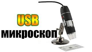 Цифровой USB микроскоп - распаковка, обзор, тест и видео \ digital USB microscope review(Пришла посылка с Алиэкспресс! В этот раз там цифровой микроскоп! Отличная вещь, можно паять или рассматрива..., 2016-05-30T16:00:01.000Z)