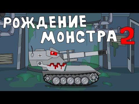 Рождение монстра 2 - Мультики про танки